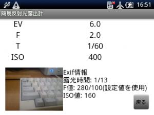 device-2013-04-12-163453